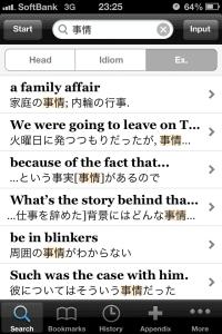 app review  wisdom  english japanese dictionary perapera