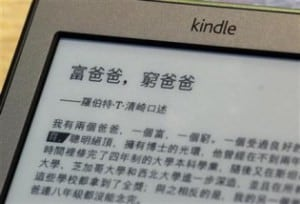 chinese_ebooks_for_kindle
